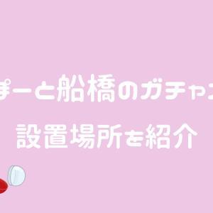 【ららぽーと船橋はガチャガチャ天国】設置場所を紹介!