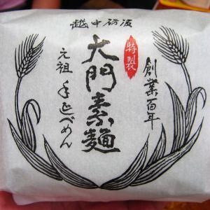 【富山】大門素麺
