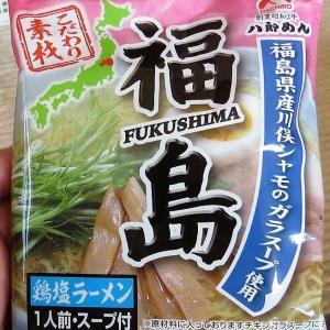 【福島】川俣シャモの鶏塩ラーメン