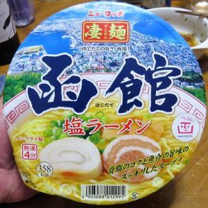 【北海道】凄麺  函館塩ラーメン