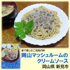 【岡山】岡山パスタソース