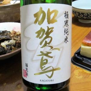 【石川】加賀鳶 極寒純米
