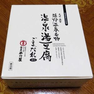 【佐賀】嬉野温泉 温泉湯豆腐