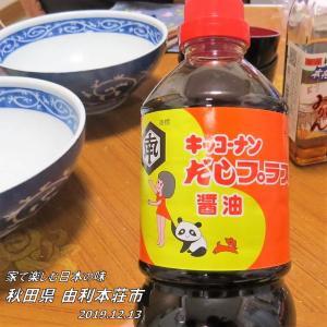 【秋田】キッコーナン だしプラス醤油