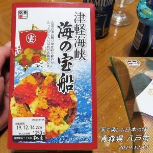 【青森】津軽海峡 海の宝船