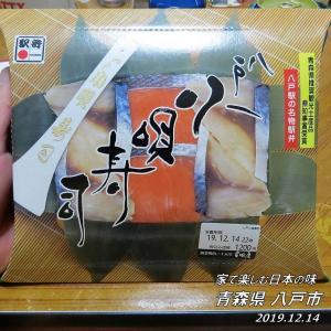 【青森】八戸 小唄寿司
