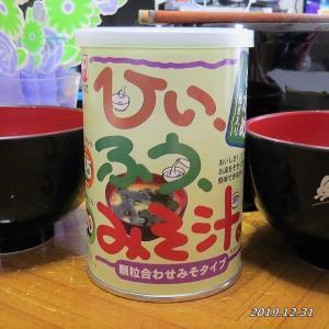 【青森】ひいふうみそ汁