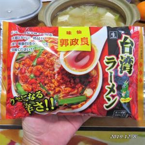【愛知】味仙 台湾ラーメン
