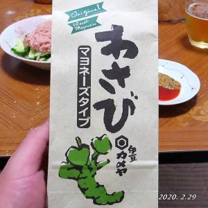 【静岡】カメヤ  わさびマヨネーズ