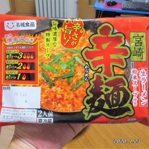 【宮崎】宮崎  辛麺