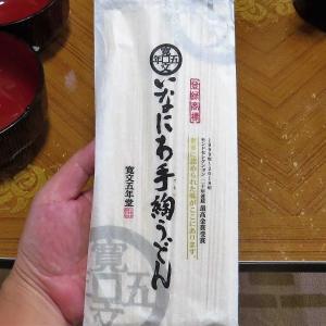 【秋田】寛文五年堂 稲庭手綯うどん