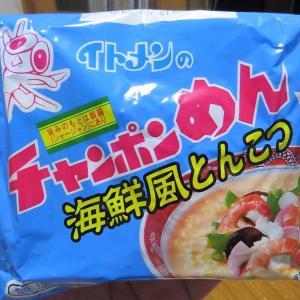 【西日本】イトメンのチャンポンめん 海鮮風とんこつ