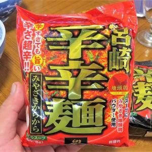 【宮崎】辛麺と辛辛麺。