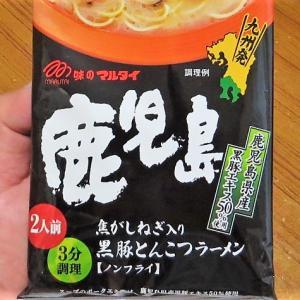 【鹿児島】黒豚とんこつラーメン