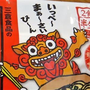 【沖縄】三倉食品  沖縄そば