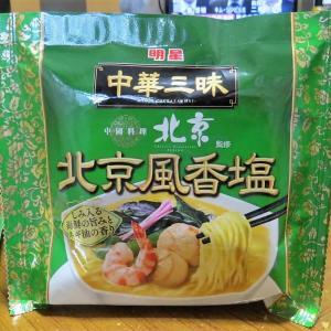 中華三昧  北京風香塩