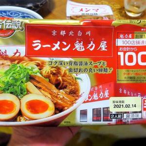 【京都】北白川  ラーメン魁力屋