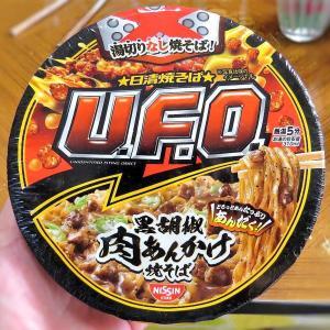 U.F.O. 黒胡椒肉あんかけ焼そば