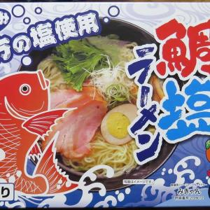【愛媛】鯛塩ラーメン