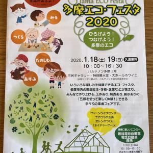 【イベント】多摩エコ・フェスタ2020