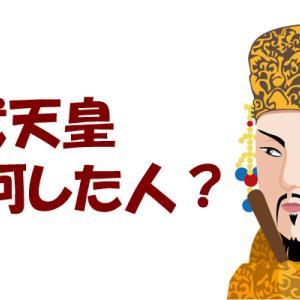 【桓武天皇がやったことまとめ】政策や遷都などを簡単に