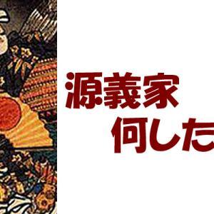 【源義家がしたことまとめ】頼朝との関係や納豆誕生秘話?など