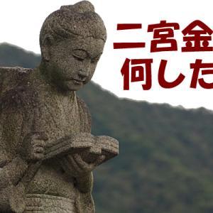 二宮金次郎は何した人?銅像が薪を背負っている理由に驚愕!