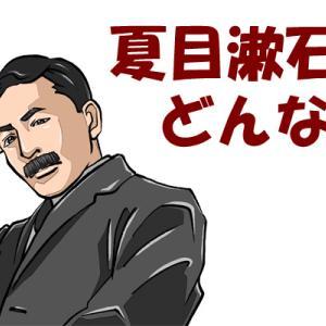 夏目漱石ってどんな人?何をした人?生涯を簡単にまとめました