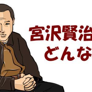 宮沢賢治は何をした人?どんな人?雨ニモマケズで有名な作家の生涯