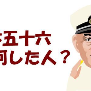 山本五十六は何した人?どんな人?真珠湾攻撃・海軍甲事件・ミッドウェー海戦など