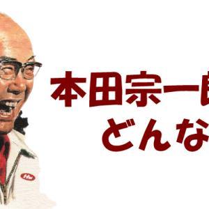 本田宗一郎は何をした人?どんな人?逸話やエピソードをまとめてみました