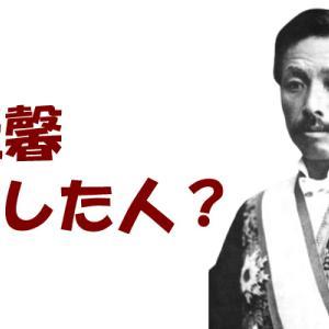 井上馨は何した人?どんな人?渋沢栄一・伊藤博文との関係は?