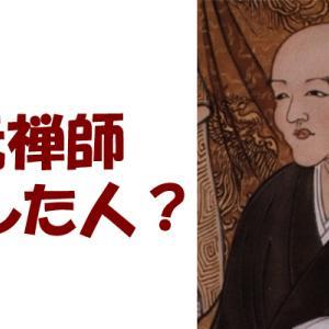 道元禅師の生涯と逸話に迫る!曹洞宗を広め永平寺を開く