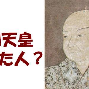 鳥羽天皇(鳥羽上皇)は何した人?院政や崇徳天皇との関係とは?