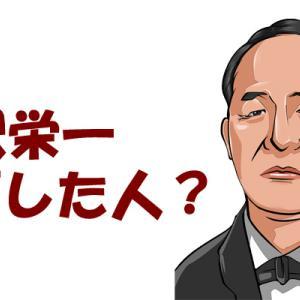 渋沢栄一は何した人?わかりやすく簡単にまとめてみました