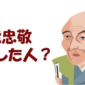 伊能忠敬ってどんな人?日本地図を作った理由は趣味だった?