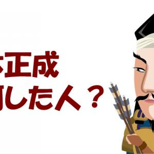 楠木正成ってどんな人?後醍醐天皇との関係は?赤坂の戦いから湊川の最期まで
