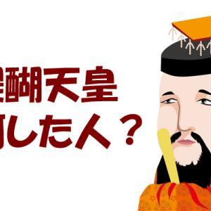 後醍醐天皇ってどんな人?隠岐の島への配流や足利尊氏との関係など