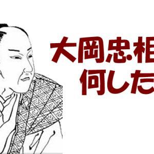 大岡忠相はなにした人?徳川吉宗を支えた町奉行のエピソード