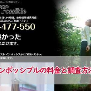 岡山県の探偵事務所ゼストインポッシブルの浮気調査料金と口コミ、評判【Zest In possible】