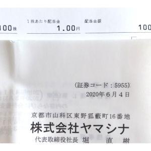 4社から配当金・株主優待