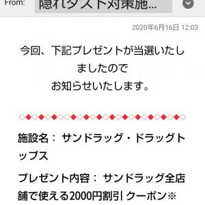 サンドラッグの2000円クーポン当選!!
