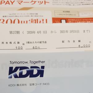 KDDIから配当金
