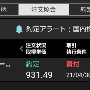 TOKAIホールディングスを追加購入