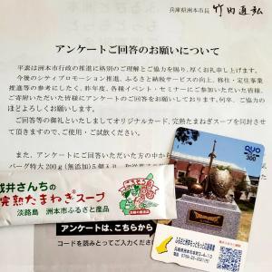 兵庫県洲本市からふるさと納税のお礼のお礼?