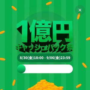 タイムバンク還元祭!