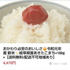 タイムバンクからお米が到着