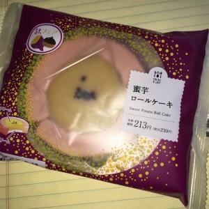 秋限定の浮かれたおやつ【秋フェア・蜜芋ロールケーキ】ローソン