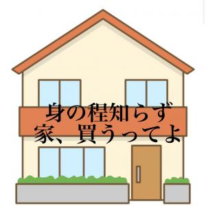 波乱の住宅購入③ついにブチギレ! 家活終了のお知らせ!!