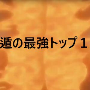 火遁の最強ランキング【トップ10】